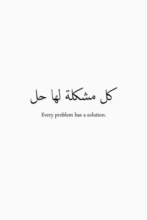 3dtatowierungen 45tatowierungen Comedy Coverup Ink Inked Korper Selbertatowieren Proverbs Quotes Arabic Quotes Quran Quotes