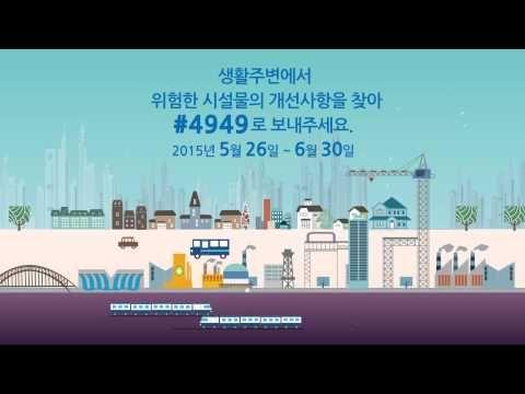 건설기준개정 국민제안 홍보영상
