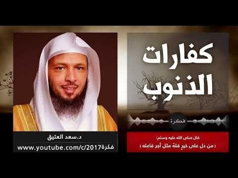 هل تريد ان يغفر الله ذنوبك كلها   د.سعد العتيق ...