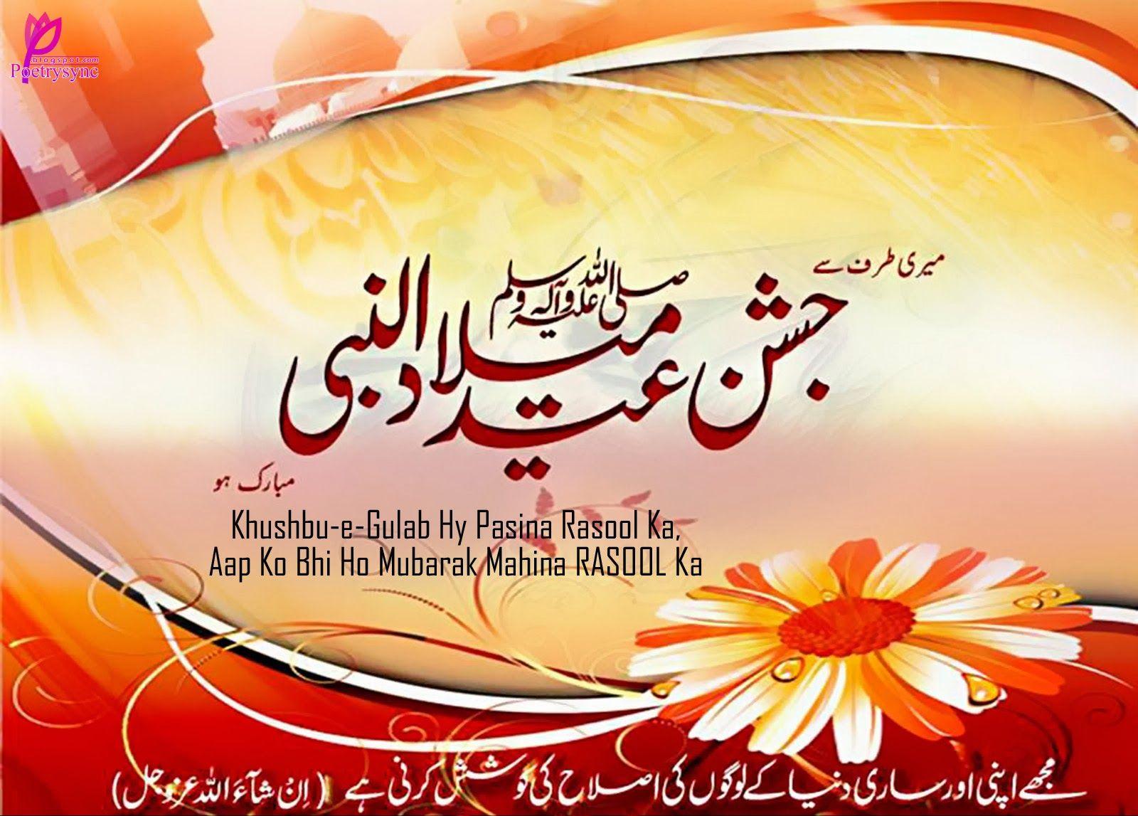 Jashan-e-Eid-Milad-un-Nabi Mubarak Picture andd Wishes