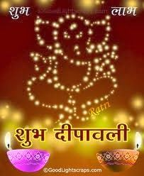 Shubh deepawali greetings by lawangi diwali festival shubh deepawali greetings by lawangi m4hsunfo