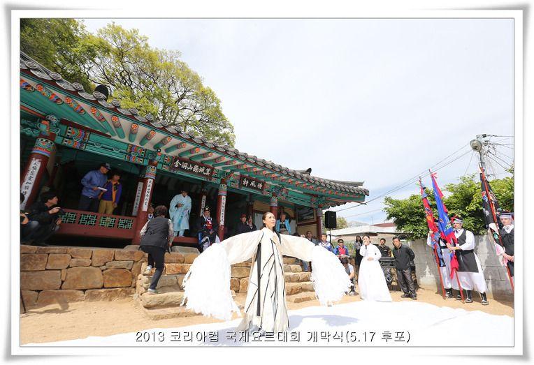 2013코리아컵국제요트대회 대풍헌 안전 기원제