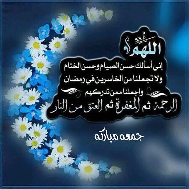 Pin By Abdullah Althani On جمعة مباركة Ramadan Crafts Muslim Ramadan Ramadan