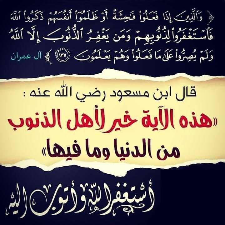 Ahmed Aero On Instagram آية خير من الدنيا وما فيها Arabic Words Allah Arabic Calligraphy