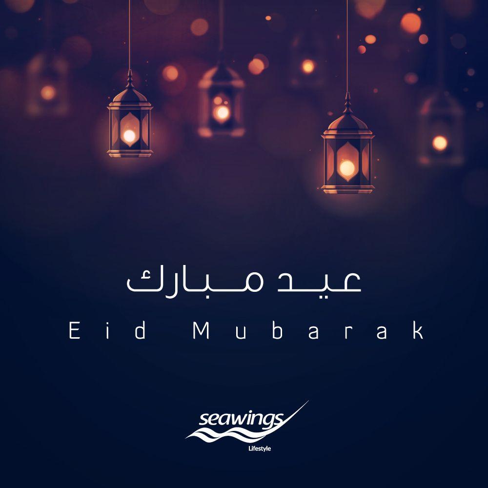 Luxury Dubai Holiday Packages Dubai Tours And Safari Seawings Lifestyle Happy Eid Mubarak Eid Mubarak Wishes Eid Mubarak