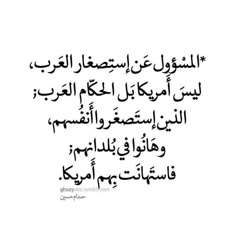 Pin By Angel Soul On سياسه Country Quotes Arabic Quotes Quotes