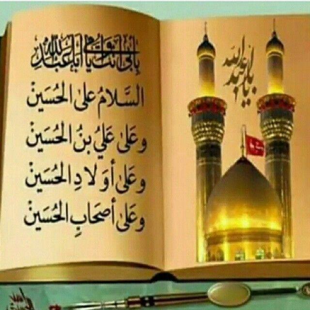 السلام على الحسين وعلى علي بن الحسين وعلى اولاد الحسين وعلى اصحاب الحسين الذين بذلو مهجهم دون الحسين Surrender To God Moharram Islamic Calligraphy