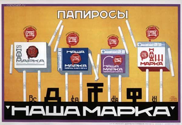Рекламы с табачными изделиями сигарета мелькает во тьме сектор газа слушать онлайн бесплатно
