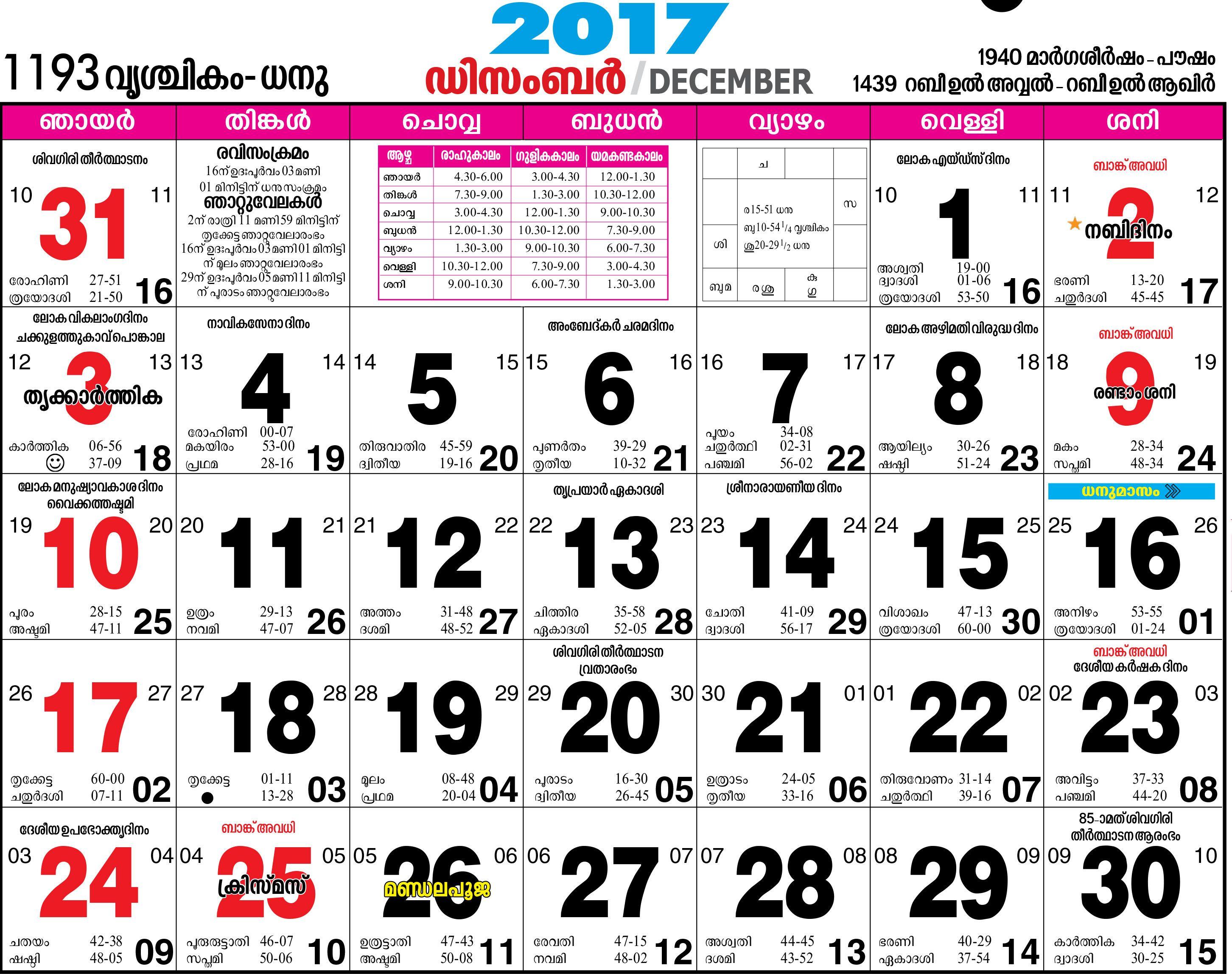 November 2018 Calendar Malayalam November Calendar Calendar