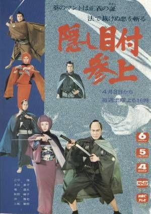 隠し目付参上 (1976) | Masaya O...