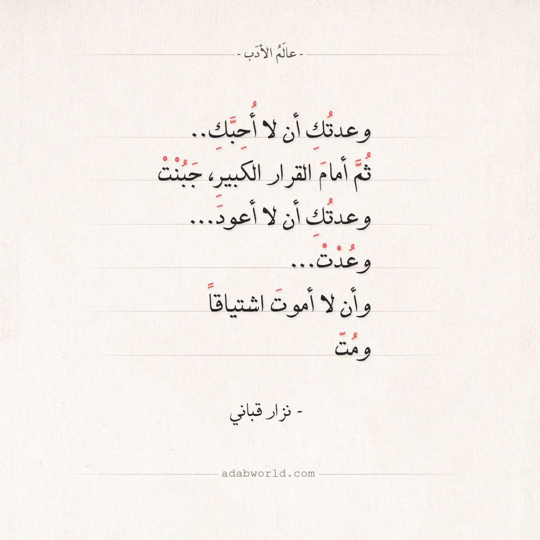 شعر نزار قباني وعدتك أن لا أ حبك عالم الأدب Islamic Love Quotes Book Qoutes Quotes