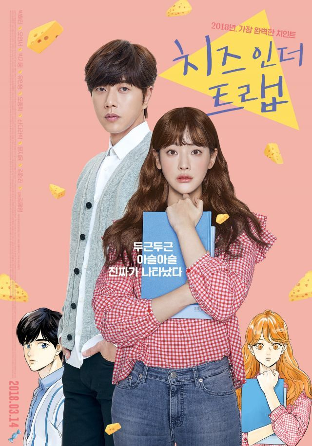 Cheese in the Trap Movie (2017) Trapped movie, Drama