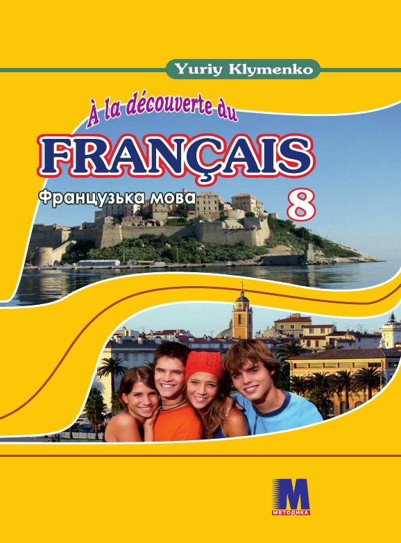 Учебник по французскому языку 8 класс юрий клименко