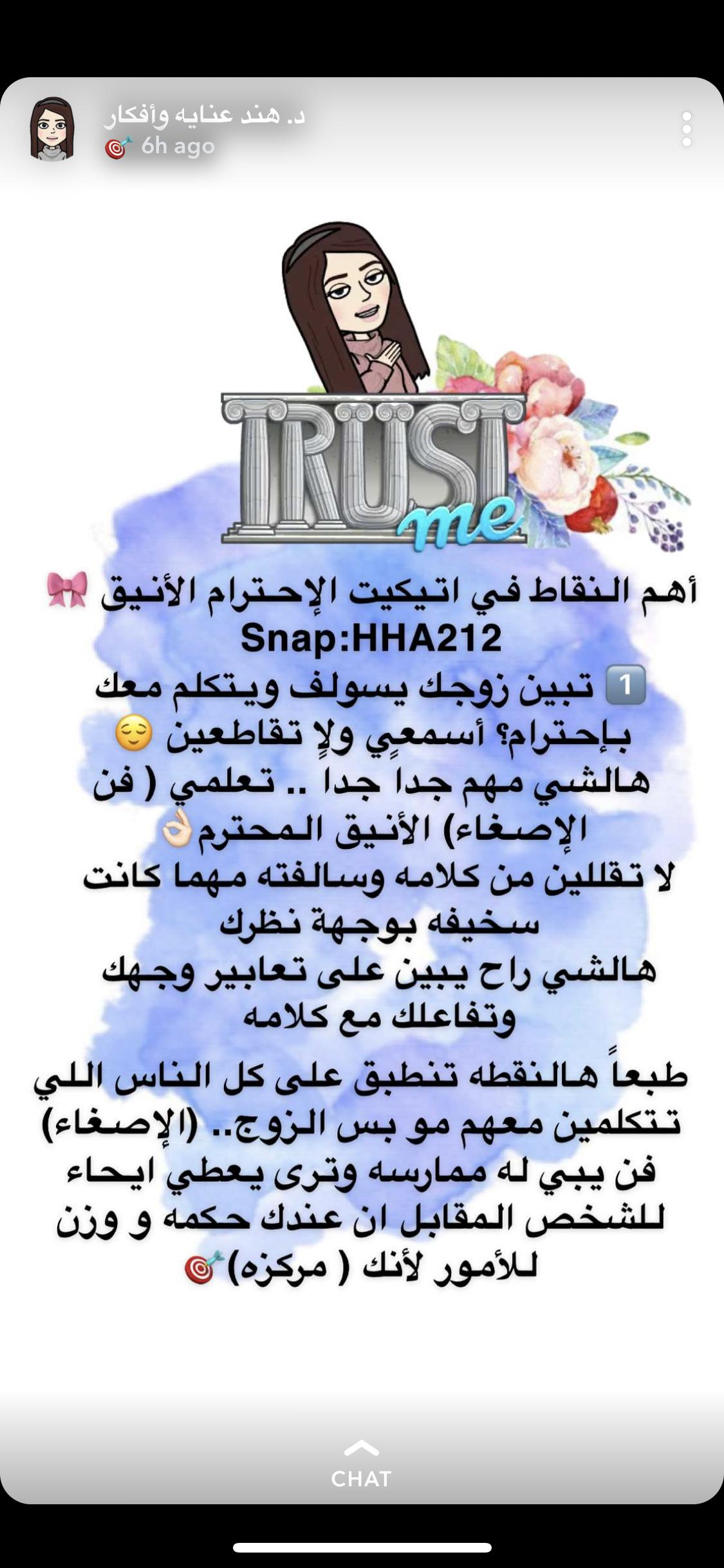 Pin By Lamis On الاحترام بين الرجل و المرأه Marriage Life Word Search Puzzle Words