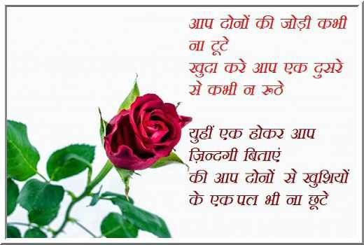 Best Quotes For Marriage Anniversary In Hindi