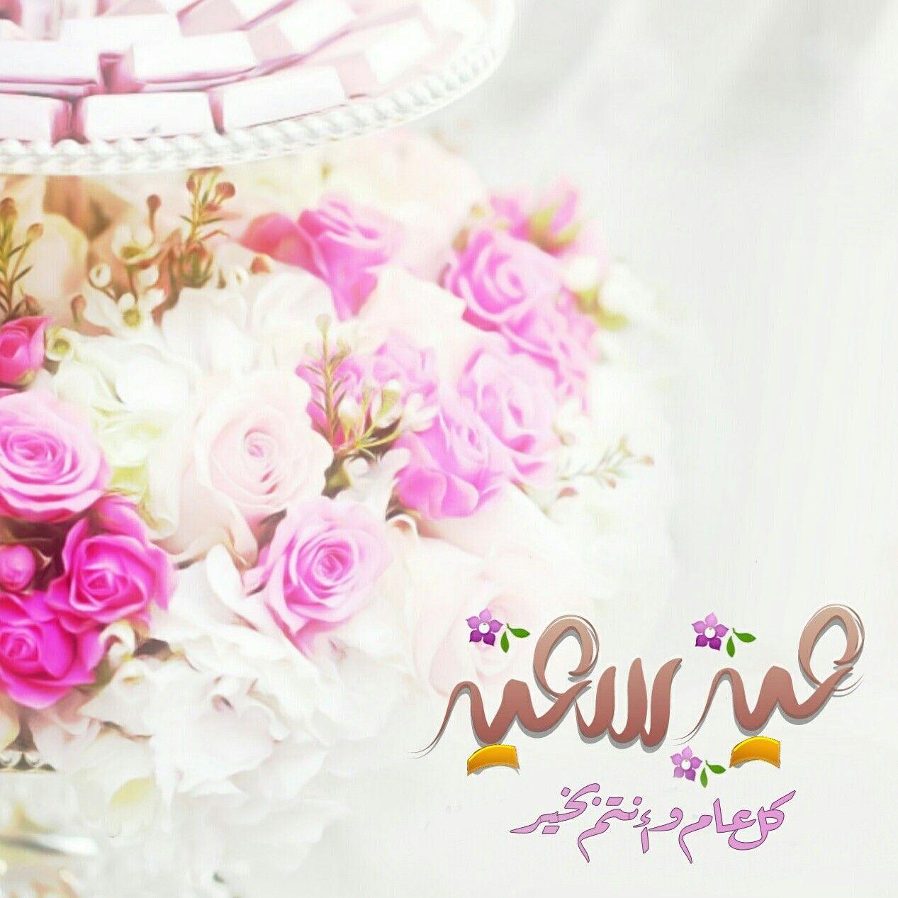 عيد سعيد Happy Eid Eid Mubarak Eid