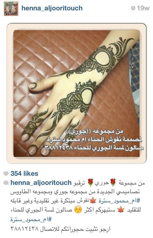 Henna حنه نقش حنه Arabic Henna Designs Henna Rose Mehndi Designs
