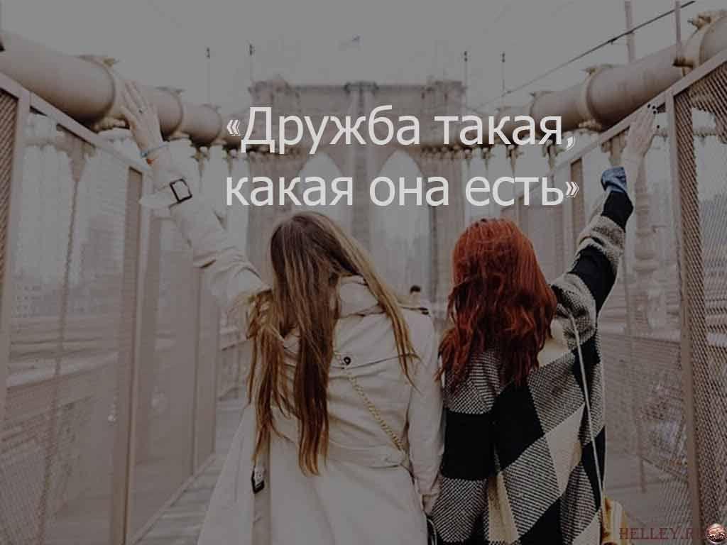 простой потеря дружбы между подругами картинки вкусный простой