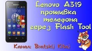 Lenovo A319 прошивка телефона через Flash Tool | Firmware