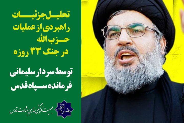 جزئیات راهبردی از عملیات حزب الله در جنگ 33 روزه Historical Figures Historical