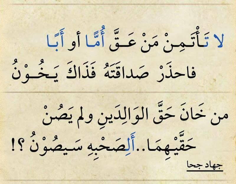 لا تاتمن من يعيق اباه وامه Arabic Quotes With Translation Words Quotes Cool Words