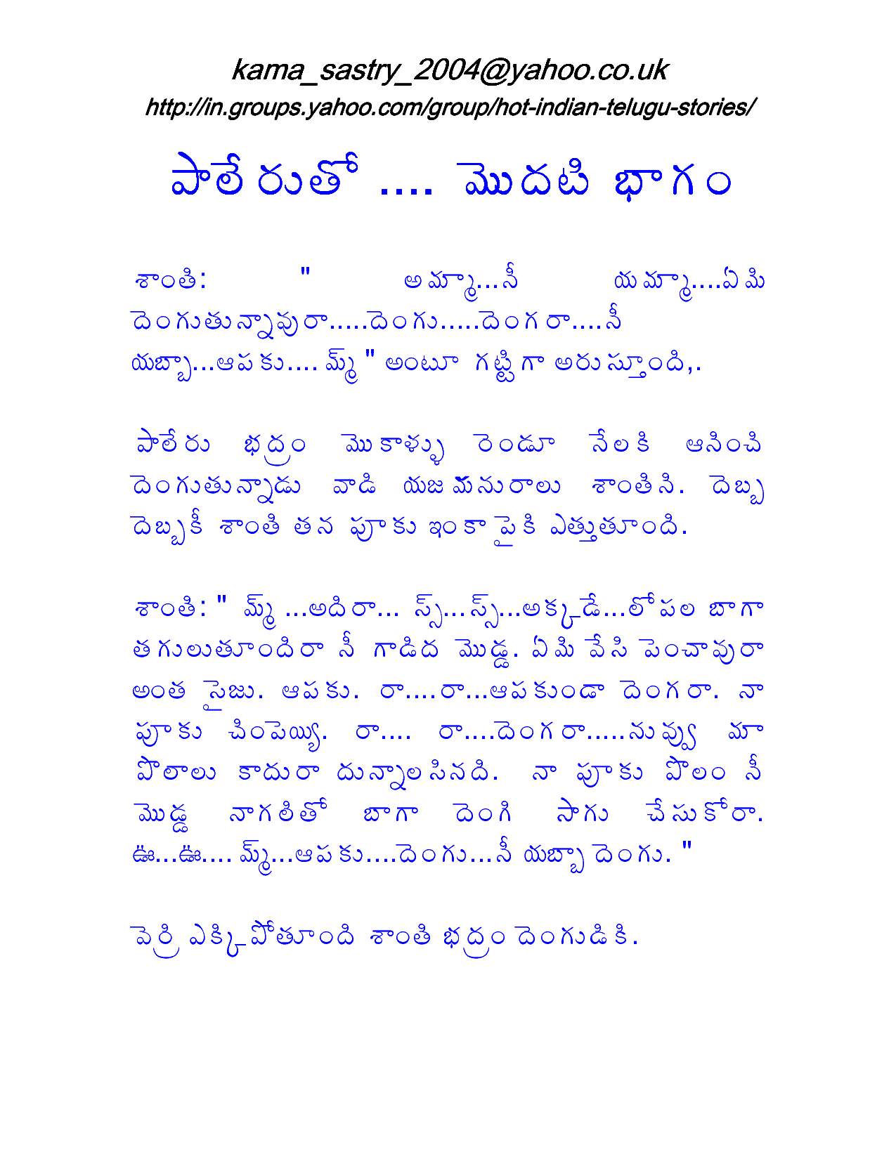 Images Telugu Modda