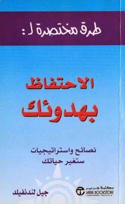 كتاب تحفيز الذات جيل لندنفيلد