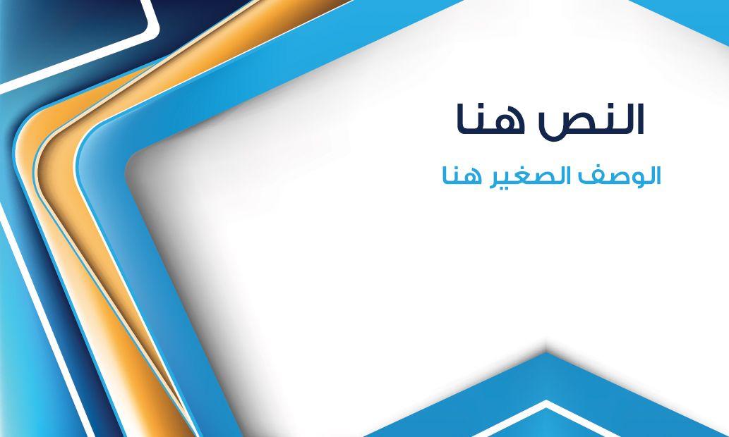 تصاميم كروت شخصية جاهزة مجانا 02 Poster Background Design Card Design Brochure Design