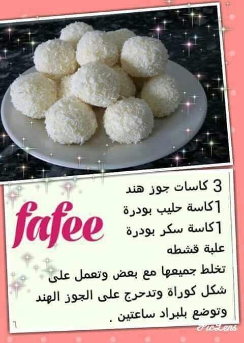 كرات جوز الهند Arabic Food Coconut Recipes Bread Recipes Sweet