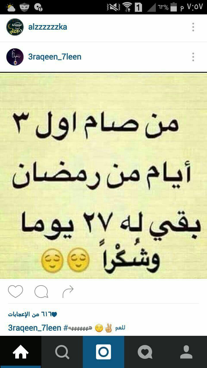 حكم رمضانيه كل عام وأنتم بخير رمضان على وصول Arabic Memes Ramadan Ramadan Kareem