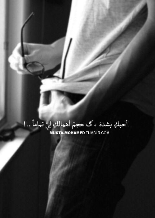 تناقض Arabic Words Words Heartache