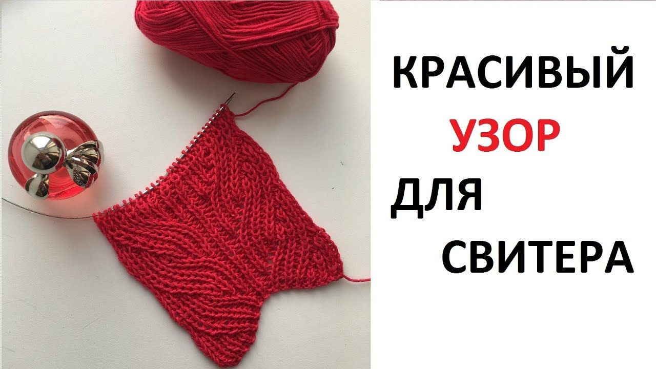 имитация косы английская резинка узор для вязания спицами