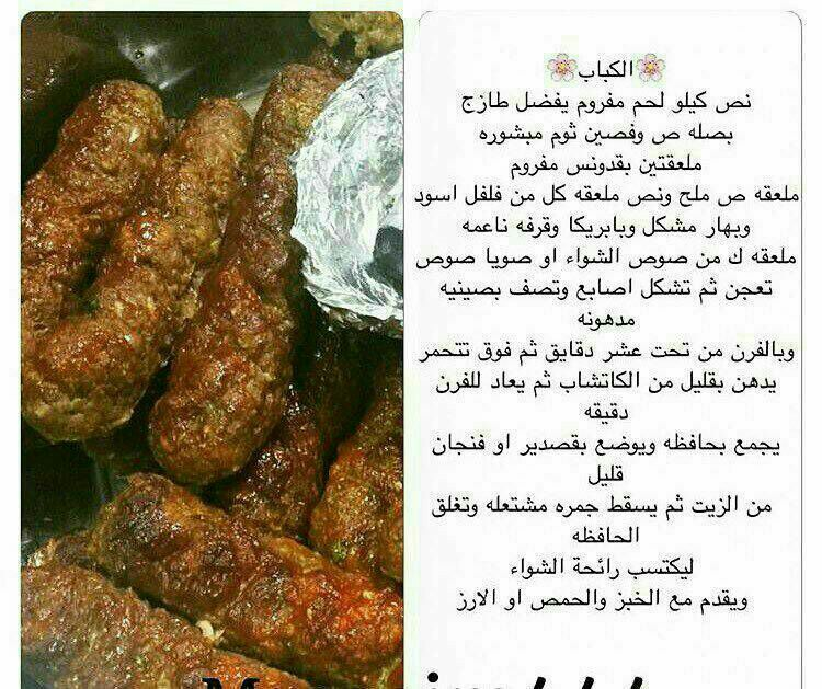 Pin By Sos Q8 On طبخ Recipes Egyptian Food Cooking Recipes