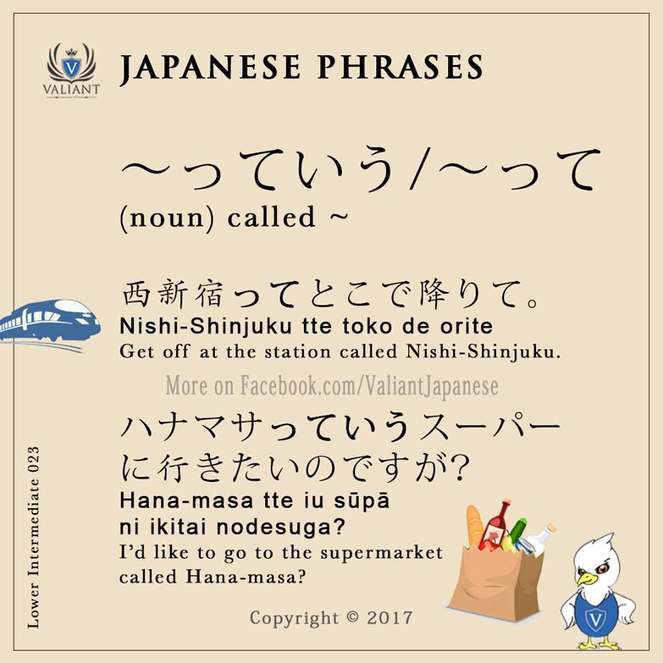 Valiant Japanese Language School Japanese Phrases   Lower Intermediate 023   Japanese language. Japanese phrases. Japanese words