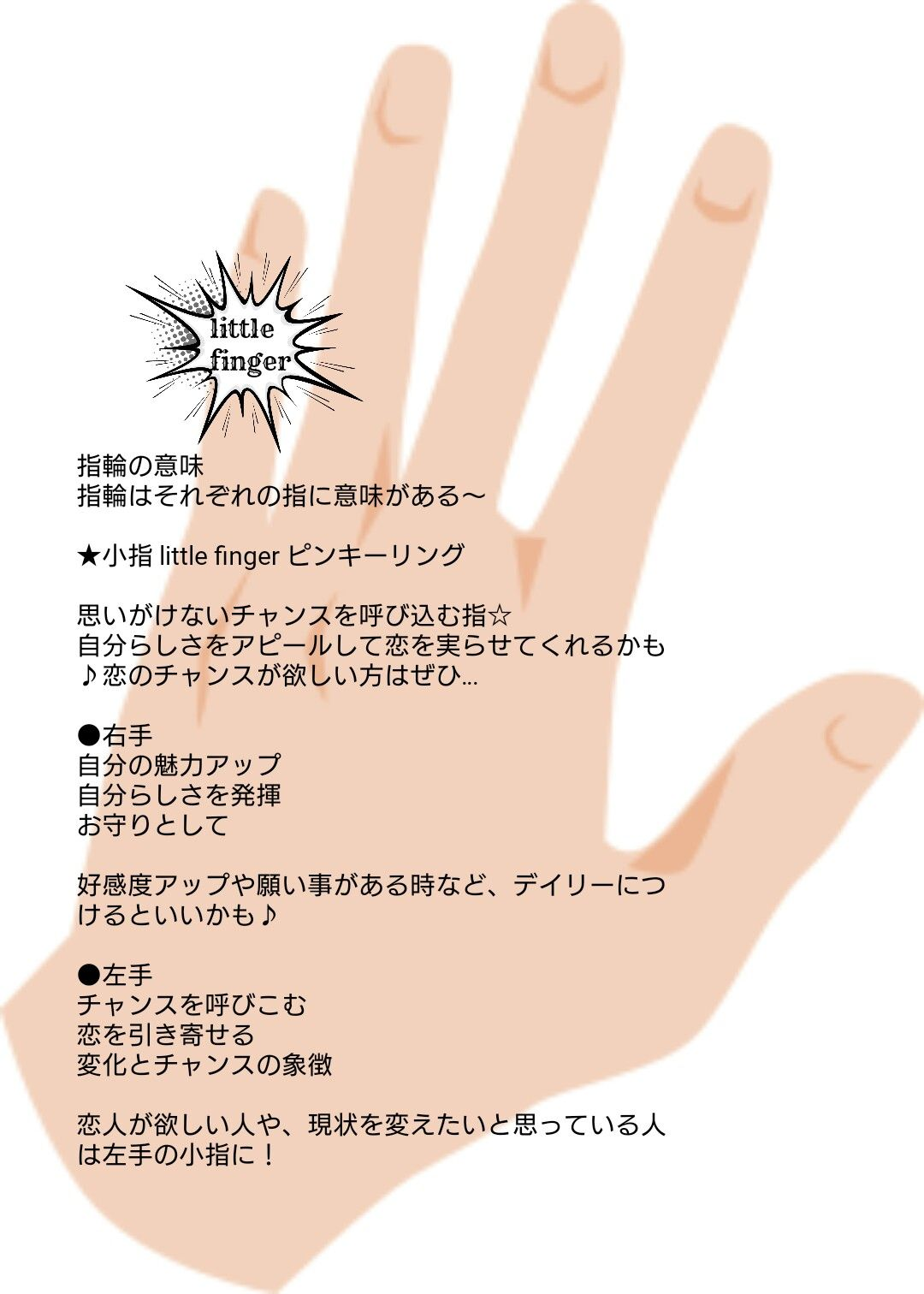 小指 指輪 の 意味 右手