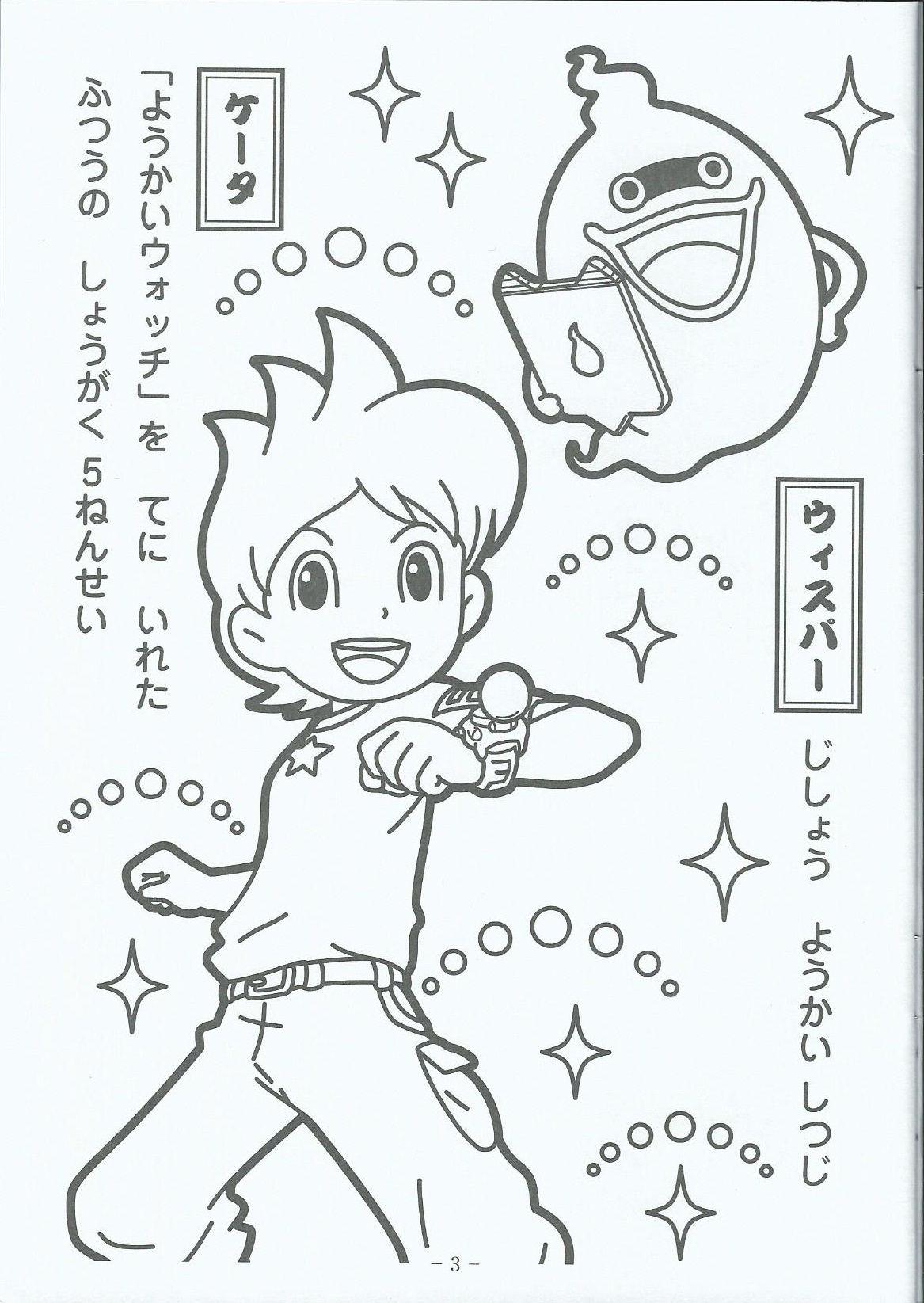 Keita and his pal Whisper | Yokai Watch | Pinterest | Páginas para ...