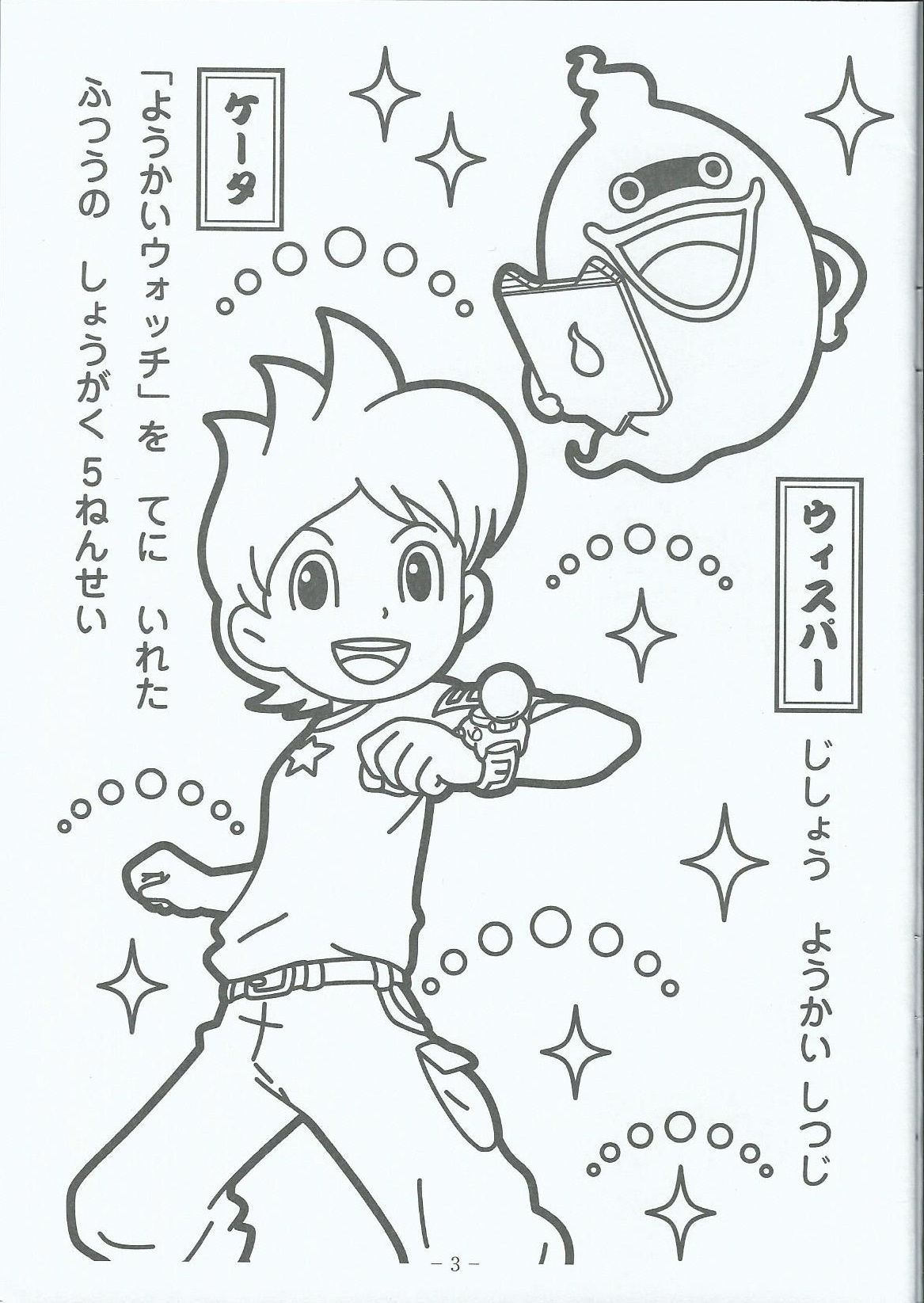 keita and his pal whisper  絵 お気に入り