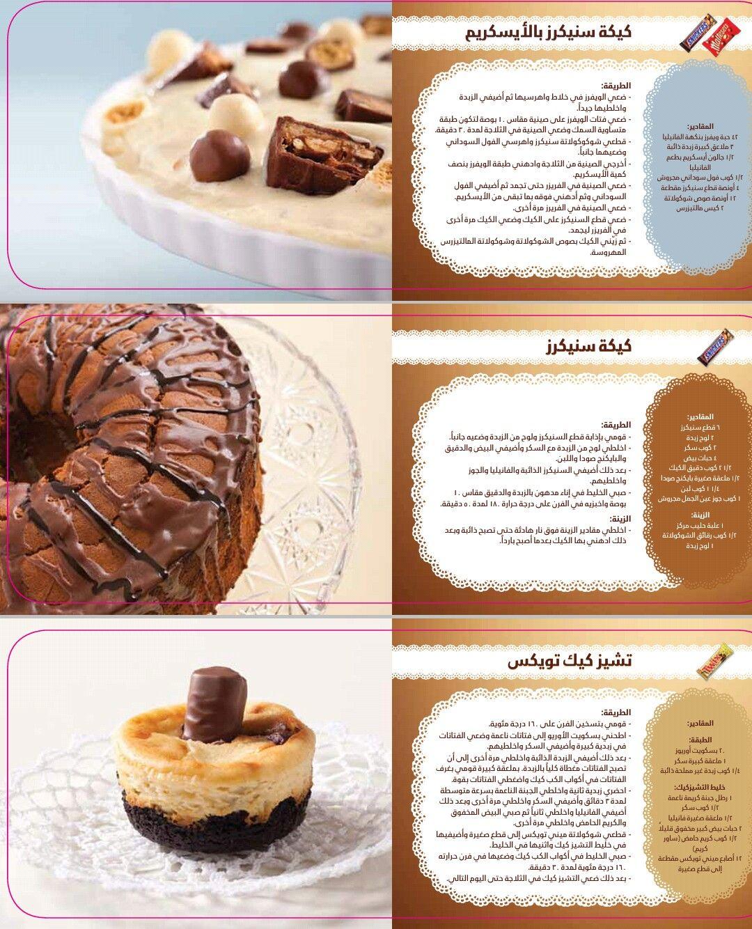 Pin By Hana On Dessert Dessert Recipes Desserts Food Recipies