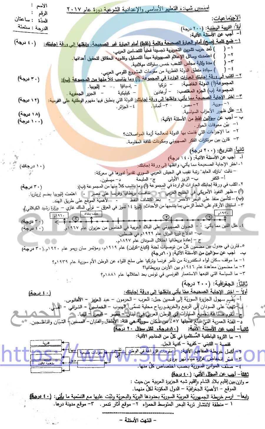 اسئلة مادة الاجتماعيات 2017 لكل المحافظات تاسع سوريا Map Map Screenshot