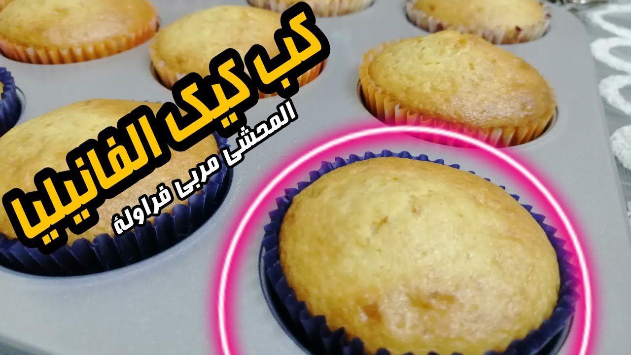 وداعا فشل الكب كيك كب كيك فانيليا محشي مربى فراولة Food Videos Desserts Dessert Recipes Recipes