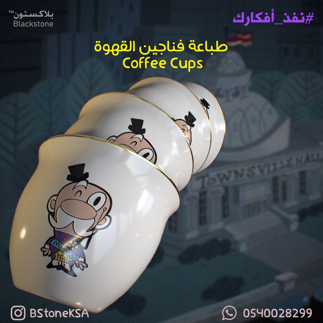 طباعة الرياض On Twitter Coffee Cups Glassware Mugs
