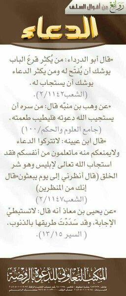 روائع من أقوال السلف فضل الدعاء Arabic Calligraphy Art Calligraphy