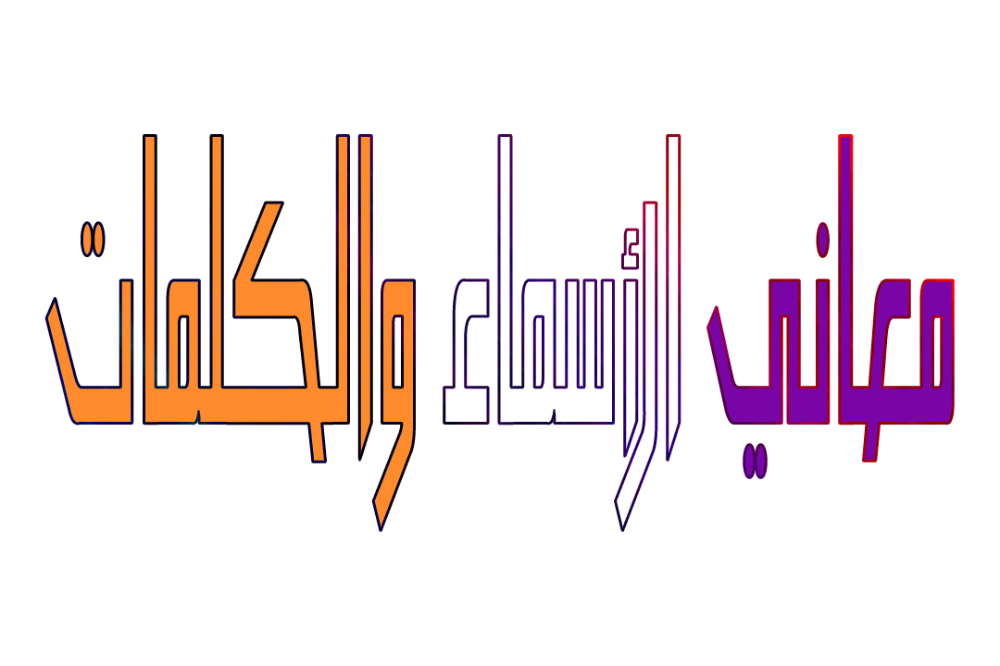 معنى اسم مجدي وصفات حامل هذا الاسم Magdi معاني الأسماء ومعاني الكلمات وتفسير القرآن الكريم Names With Meaning Math Words