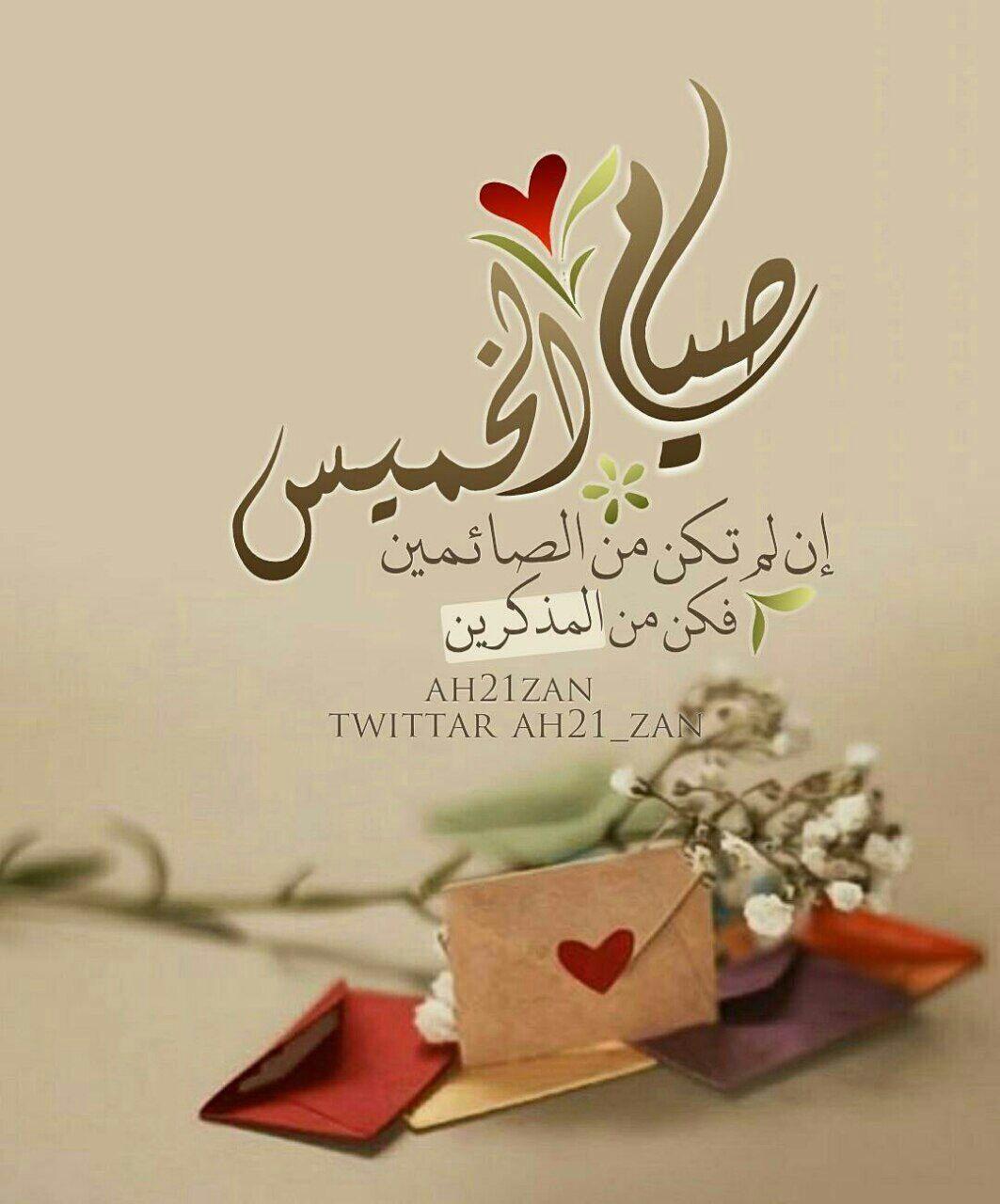 تذكير الغنيمة الباردة الصوم في الشتاء تذكير بـ صيام الخميس فإن لم تكن من الصائمين فكن من المذكرين واحتس Ramadan Gifts Place Card Holders Gifts
