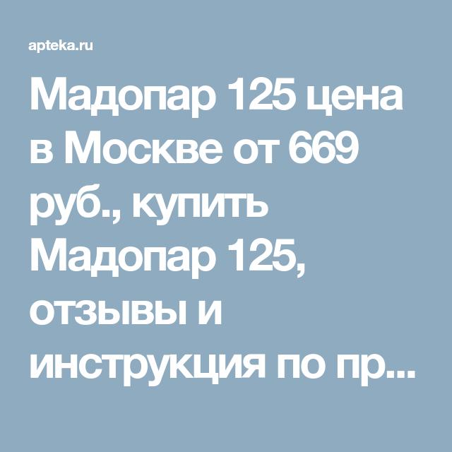 Мадопар 125 инструкция по применению цена отзывы.