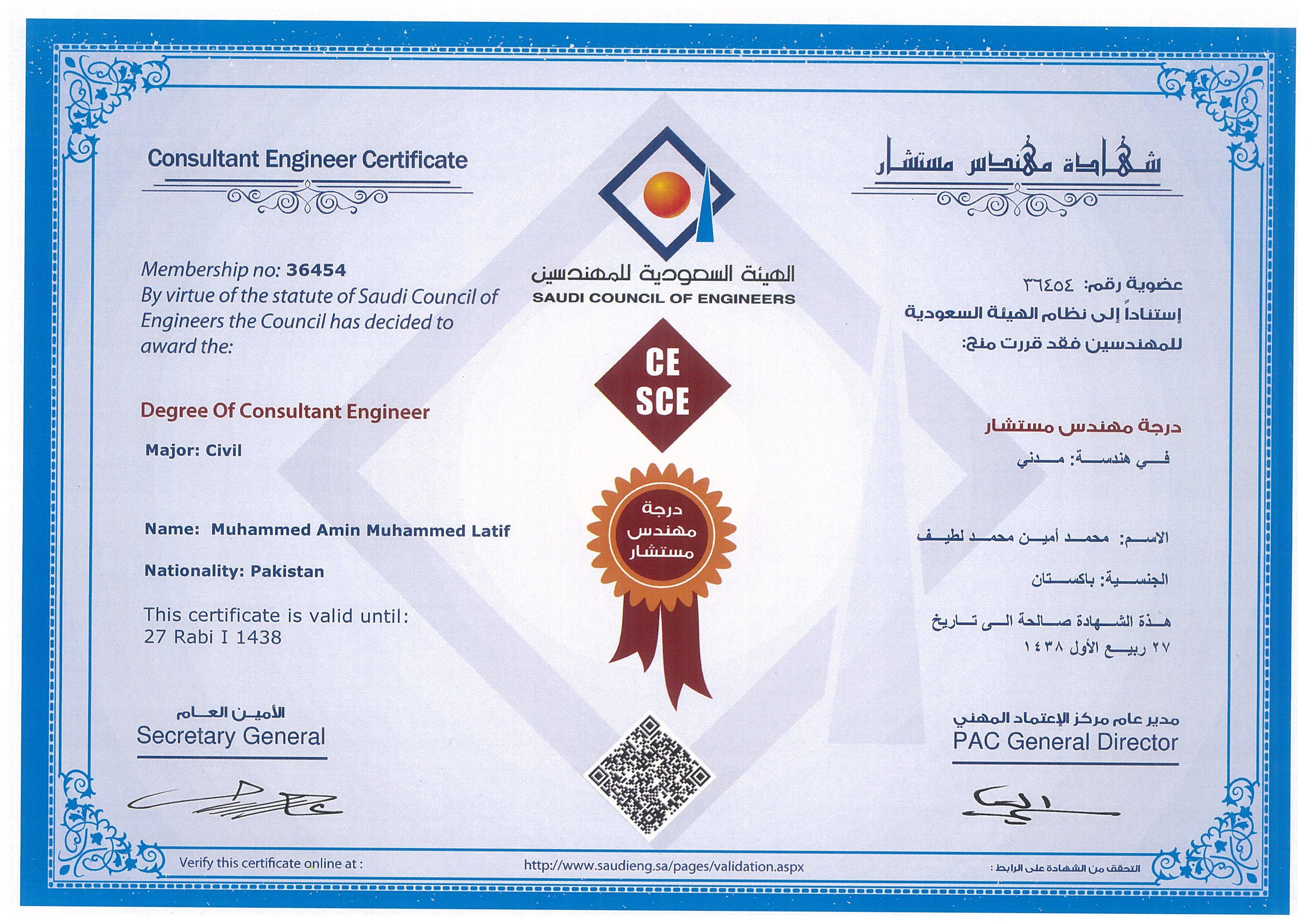شهادة العضوية في الهيئة السعودية للمهندسين درجة مهندس مستشار للمهندس محمد أمين محمد لطيف Engineering Consulting Engineering Firms Engineering