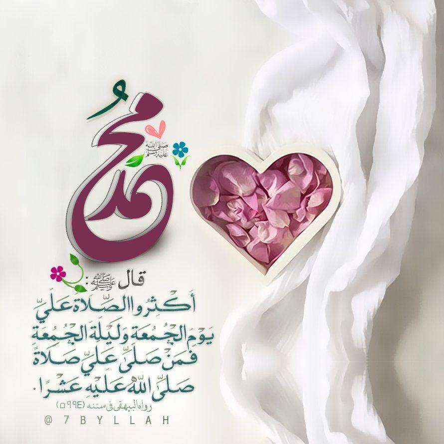 ا لل ه م ص ل و س لم ع ل ى ن ـب ـي نا م ح م د I Love You Status Jumma Mubarak Images Mubarak Images
