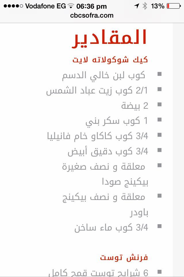 كيك شكولاته لايت سالي فؤاد Diet Desserts Arabian Food Recipes