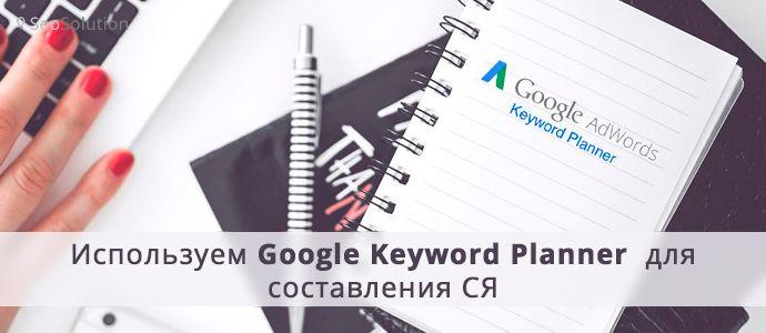 Используем Google Keyword Planner  для составления СЯ https://seosolution.ua/blog/seo/google-keyword-planner.html #SeoSolution #seo #smm #blog #marketing #web #it #kharkov #сео #смм #продвижение #бизнес #реклама #сайт #харьков #оптимизация