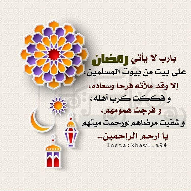 Pin By Sonds Mohammad On Islam Ramadan Enamel Pins Pin